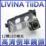 尼桑 LIVINA 12顆LED補光高清倒車鏡頭