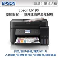 *好好買* EPSON L6190 雙網高速連續供墨印表機(傳真)(含稅)