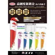 超富發五金 日本 EIGHT 彩色 白金 六角板手組 9支組 TLC-S9N 球型六角扳手 內六角板手 球頭六角板手