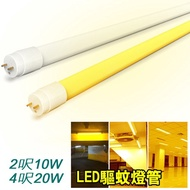 [昶玖照明] 七盟 T8 LED驅蚊燈燈管 驅蠅燈管(全電壓) 燈管型驅蚊蠅燈 2呎/4呎 10W20W 地下室車庫