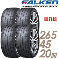 【FALKEN 飛隼】AZENIS FK510 SUV 高性能輪胎_四入組_265/45/20(FK510 SUV)