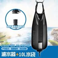 【瑞士 KATADYN】軍版 CAMP 10L TACTICAL 超輕量化攜帶式濾水器+10L軍版水袋(可過濾至0.2微米)/8020427