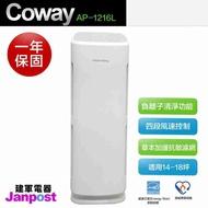 Coway 綠淨力立式空氣清淨機 AP-1216L 分解病毒99.99% 過濾PM0.3 保固一年