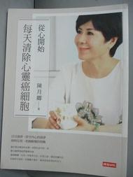 【書寶二手書T3/心靈成長_YEK】從心開始-每天清除心靈癌細胞_陳月卿