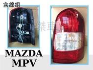 》傑暘國際車身部品《全新 MAZDA MPV 00 01 02 年 原廠型 紅白 尾燈 MPV後燈 1顆1500