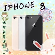 IPhone8 256G 4.7吋 全新未拆封 I8 Apple 原廠公司貨 原廠保固一年【雄華國際】