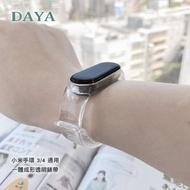 【DAYA】小米手環3/4代通用 一體成型透明錶帶