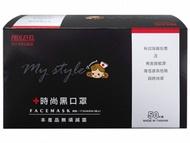 台灣優紙-時尚黑3D口罩(非醫療用)50枚入