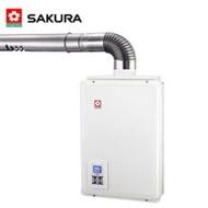 【櫻花】SH-1680 強制排氣屋內型熱水器 16L