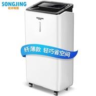 SONGJING SJ-121E 12L/Day Dehumidifier/ Up to 12-month SG Warranty/ 3-pin SG Plug