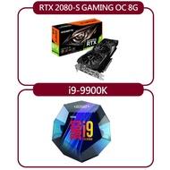 【GIGABYTE 技嘉】RTX 2080 SUPER GAMING OC 8G+【Intel 英特爾】9代 i9-9900K/LGA1151