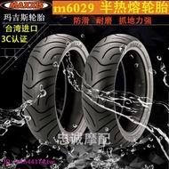 瑪吉斯M6029 350110-80100-90-10120-130-70-12小牛摩托車輪胎【新品下殺】