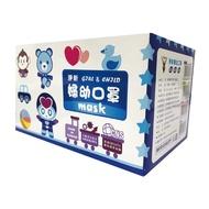 (現貨)淨新-醫用兒童口罩(藍色)幼童版 50入/盒