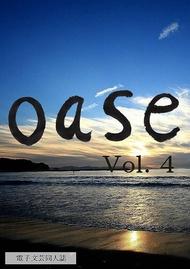 oase 電子文芸同人誌 Vol.4