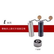 1Zpresso 高階手搖磨豆機 1Z-E雙軸承上調式 全金屬打造 不鏽鋼刀盤 出粉均勻 現貨 免運