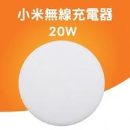 20W 小米無線充電器 白色白色