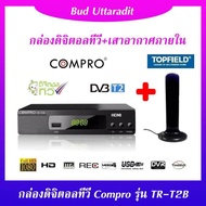 COMPRO TR-T2B กล่องรับสัญญาณดิจิตอลทีวี พร้อมเสารับสัญญาณภายในอาคาร Top Field