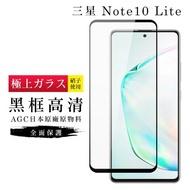 三星 note10 lite  保護貼 日本玻璃 AGC 9D 黑(note10 lite 保護貼 note10lite 保護貼 note10 lite)