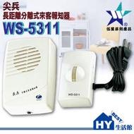 含稅》WS-5311 尖兵 長距離分離式來客報知器 台灣製造《分離式 長距離來客報知器 來客迎賓機》HY生活館