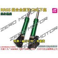 ZeroMotor☆免運 JISO RRGS 鋁合金前叉 CUXI100 115,LIMI115
