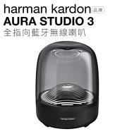 【現貨附發票】harman/kardon AURA STUDIO 3 全指向藍牙喇叭 水母喇叭【邏思保固一年】