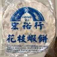 澎湖宏裕行,花枝蝦餅