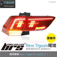 【brs光研社】TA-VW-007 New Tiguan R-Line LED 原廠 汽車 尾燈 VW