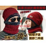 【寒冬必備】男女加厚加絨針織保暖帽 帽子+脖圍二件組