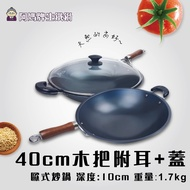 阿媽牌生鐵鍋 40cm尺3.5【木杷附耳】含【強化玻璃蓋】$1750 ~傳統炒菜鍋