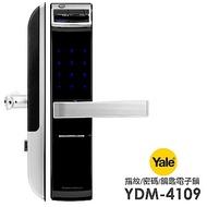 耶魯Yale 觸控指紋/密碼/鑰匙智能電子門鎖YDM-4109(附基本安裝)