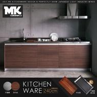 不鏽鋼檯面 MK系統廚具 輕工業風240cm (下櫃桶身,不鏽鋼水槽,龍頭)