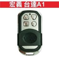 遙控器達人宏義 台達A1 內貼 台達A1 發射器 快速捲門 電動門遙控器 各式遙控器維修 鐵捲門遙控器 拷貝
