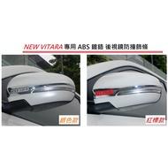 鈴木 Suzuki NEW VITARA 2015年後 專用 ABS 鍍鉻 後視鏡 防撞 飾條 後照鏡 飾條 防刮 飾條