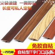 內飾門檻木地板收邊條壓邊條封條包邊墻角自粘貼邊過橋免膠壓條收