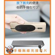 現貨 Baseus 倍思 超纖 無線充接收貼片 APPLE Type-C Micro 無線充電接收片 Qi無線手機貼片