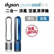 【極限量福利品】dyson pure cool  二合一涼風空氣清淨機 TP00