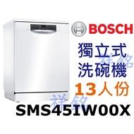 祥銘BOSCH獨立式洗碗機4系列13人份SMS45IW00X請詢價