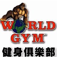 World gym 台中清水店會員籍轉讓 (1年9個月)