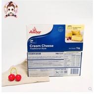 (想你茶坊)安佳奶油芝士奶酪1kg cream cheese奶油奶酪進口乳酪奶蓋烘焙蛋糕