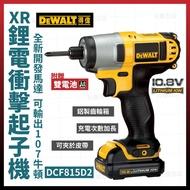 得偉DEWALT 充電起子機 DCF815D2 衝擊起子機 電鑽起子機 強力電鑽 [天掌五金]