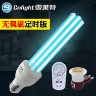消毒燈紫外線消毒燈殺菌燈家用移動式滅菌燈便攜室內除蟎紫外線燈『J1950』