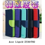 【韓風雙色系列】Acer Liquid Z530/T02/5.0吋 翻頁式側掀插卡皮套/保護套/支架斜立/TPU軟套