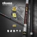 OKUMA 新 迅猛-10H 戰鬥手竿 13尺