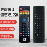 【電視盒必備神器】雙面鍵盤 體感遙控器(飛鼠 無線 迷你小鍵盤 藍芽 滑鼠 盒子 機上盒 電視盒 安博 易播)