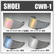 [金剛安全帽]shoei X-14 專用 電鍍鏡片