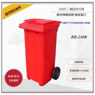 [博冠]240公升二輪可推式垃圾桶/資源回收垃圾桶/大型垃圾桶/垃圾子車/分類垃圾桶/社區用/回收/學校用/SULO