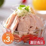 【富統食品★量販包】熱銷! 調味熟雞胸肉-3包組(1kg/包;夯烤/微燻口味任選)