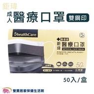 鉅瑋 成人醫療口罩 雙鋼印 50片 黑色 台灣製 三層口罩 符合CNS14774標準 醫用口罩