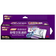 【N95口罩相同濾淨原理】3M 淨呼吸專業級捲筒式靜電空氣濾網9809-R
