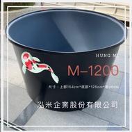 M-1200 圓形普力桶 養殖桶 錦鯉桶 魟魚